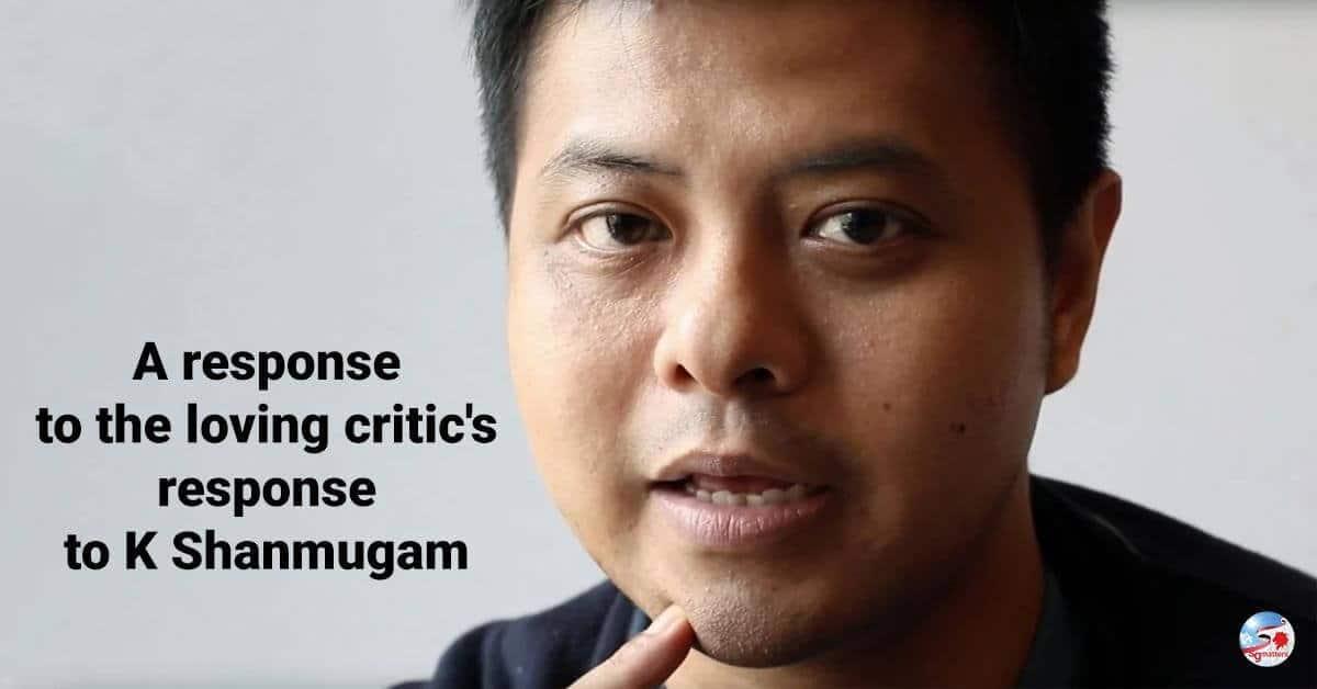 Alfian, A response to the loving critic's response to K Shanmugam